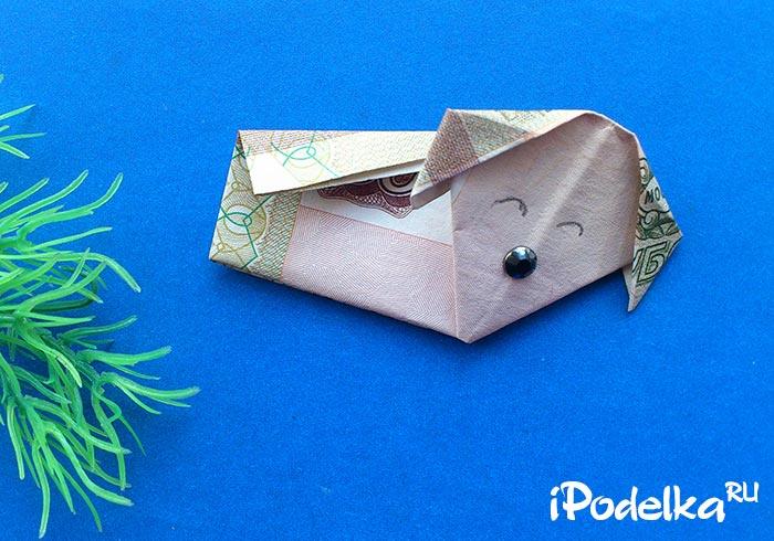 собака оригами из денег