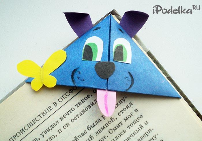 Как сделать закладку собачку в технике оригами