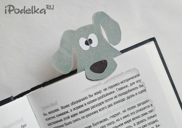 Как сделать закладку из бумаги в виде собаки