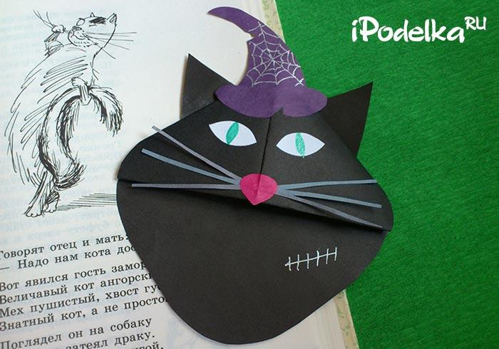 Закладка черный кот на Хэллоуин