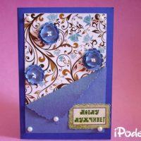 Как сделать открытку для любимого мужчины