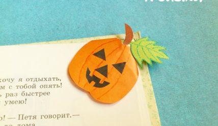 Закладка тыква на Хэллоуин