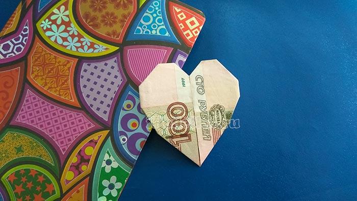 Сердце оригами из купюры