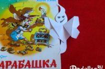 Закладка – привидение оригами